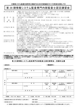 第 28 期情報システム監査専門内部監査士認定