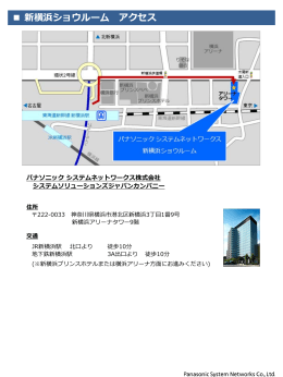 パナソニック システムネットワークス株式会社 新横浜ショウルーム アクセス