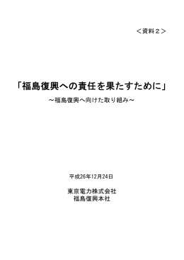 福島復興への責任を果たすために[写真集](5.67MB)