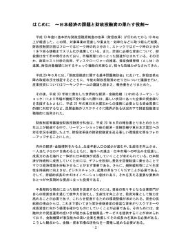 はじめに ~日本経済の課題と財政投融資の果たす役割~