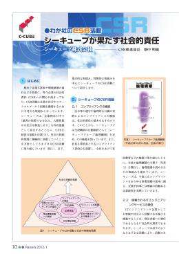 シーキューブが果たす社会的責任 - 情報通信エンジニアリング協会