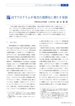 JETプログラムが地方の国際化に果たす役割