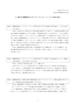 <三菱 UFJ 国際投信のスチュワードシップ・コードへの対応方針>