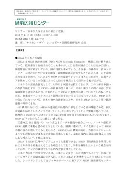 セミナー「日本がASEANに果たす役割」 2013 年 11