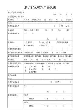 日中一時支援事業:申請書(裏面)【 PDFファイル:129.4 KB 】