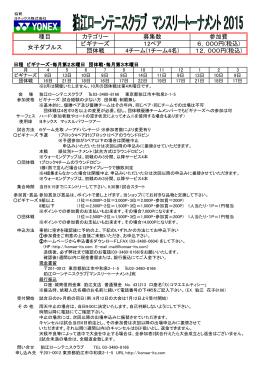 狛江ローンテニスクラブ マンスリートーナメント2015