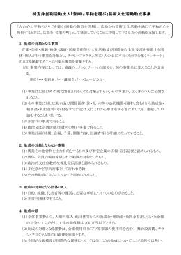 NPO助成金交付について(PDF)