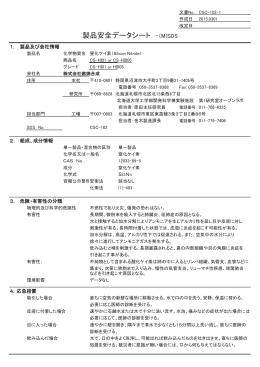 製品安全データシートをダウンロード(PDF)