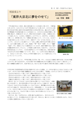 校長室より「東洋大学京北に夢をのせて」第1号 [PDFファイル/399KB]