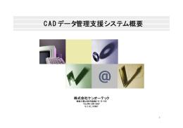 資料PDF - ケンオーテック