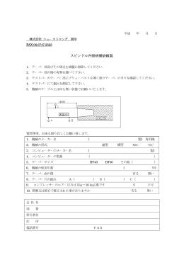 スピンドル内径研磨依頼書.