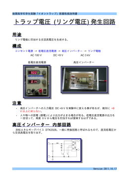 トラップ電圧 (リング電圧) 発生回路