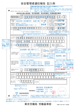 安全管理者選任報告 記入例 - 東京労働局