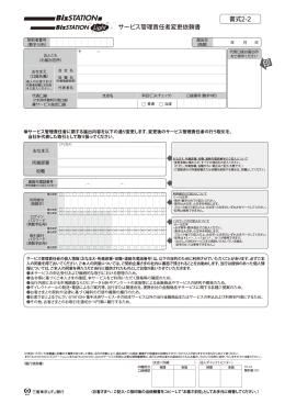 BizSTATION/BizSTATION Light サービス管理責任者変更依頼書