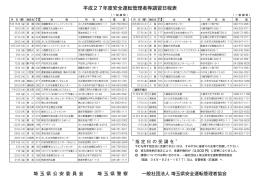 平成27年度安全運転管理者等講習日程表(PDF:503KB)
