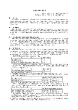 改良住宅等管理要領(PDF:4428KB)