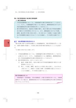 第 4 衛生管理体制に係る衛生管理基準