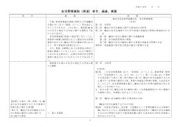 安全管理規程(索道)省令、通達、素案