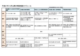 平成27年10月以降の特設相談スケジュール(PDF形式:54KB)