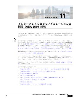 インターフェイス コンフィギュレーションの開始(ASA 5510 以降)