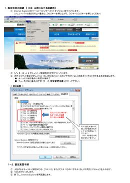 1.設定状況の確認 【 IE8 以降における確認例】 1-2.設定変更手順