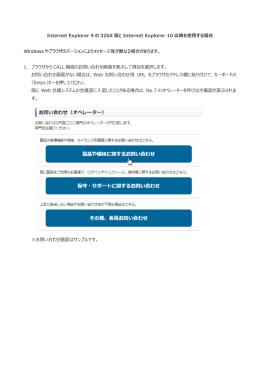 Internet Explorer 9 の 32bit 版と Internet Explorer 10 以降を使用する