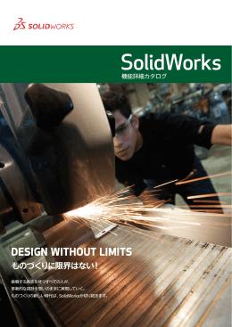 SolidWorks 機能詳細カタログ