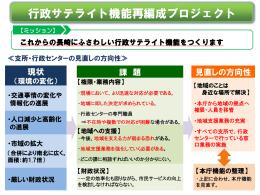 行政サテライト機能再編成プロジェクト概要図(PDF形式:394KB)