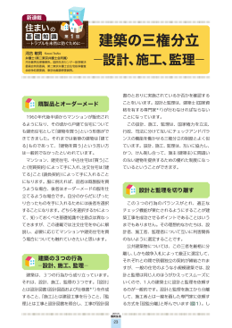設計、施工、監理-[PDF形式]