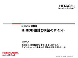 HiRDB設計と構築のポイント(PDF形式、6.61Mバイト)