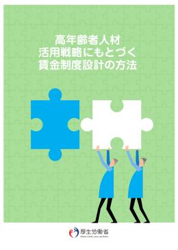 高年齢者人材 活用戦略にもとづく 賃金制度設計の方法