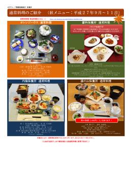 通常料理の写真(全保養所) (PDF)