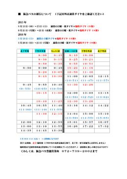 阪急バスの運行について (下記以外は通常ダイヤをご確認ください
