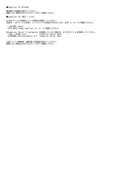 Loganizer for Windows 通常通りの起動を試みてください。 起動しない