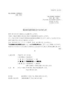 平成26年度第20回通常総会のお知らせ - 岡山県建築工事業協会 JBN