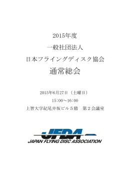 2015年度第1回通常総会資料