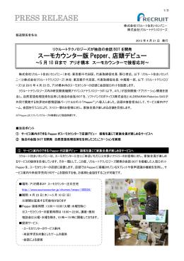 スーモカウンター版Pepper、店頭デビュー ~5月10日まで