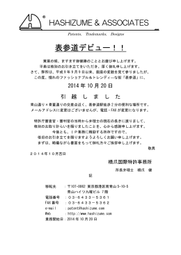 表参道デビュー!! - 橋爪国際特許事務所