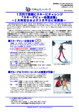 スキーデビュー応援企画 - 六甲山ポータルサイト ROKKOSAN.COM