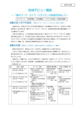 地域デビュー講座 [PDF形式:261KB]