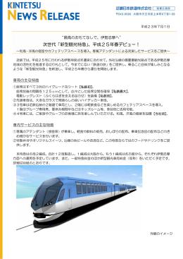 次世代「新型観光特急」、平成25年春デビュー!