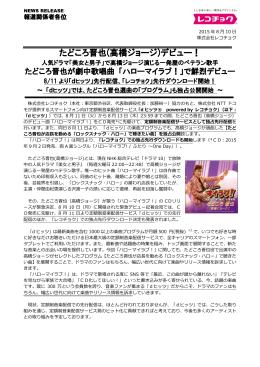 たどころ晋也(高橋ジョージ)デビュー!