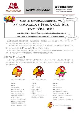 アイドルダンスユニット『キョロちゃんズ』として メジャーデビュー決定!