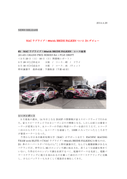 NAC ラブライブ!86with BRIDE FALKEN 86with BRIDE FALKEN