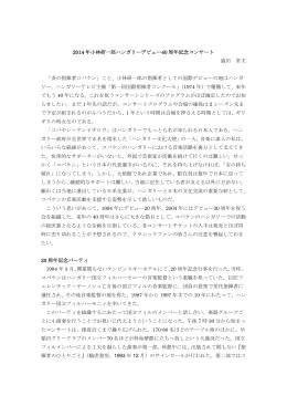 2014 年小林研一郎ハンガリーデビュー40 周年記念コンサート 盛田 常夫