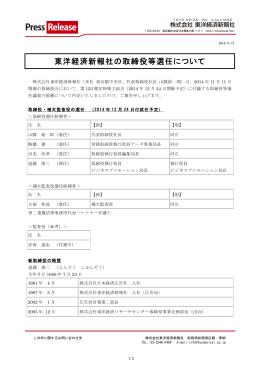 20141112 - 東洋経済新報社|コーポレートサイト