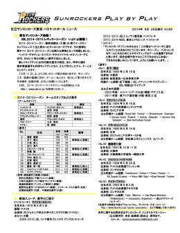 日立サンロッカーズ東京 バスケットボール ニュース