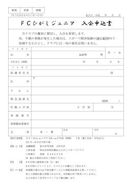 FCひがしジュニア 入会申込書