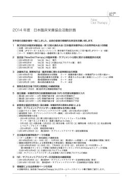 2014年度事業計画