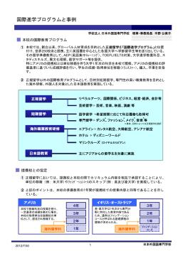 資料5 国際進学プログラムと事例(日本外国語専門学校) (PDF:214KB)